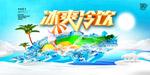 夏季冷饮活动广告