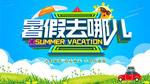 暑假去哪儿海报