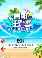 暑假狂欢季海报