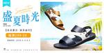 淘宝沙滩鞋海报