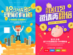 金融理财产品海报