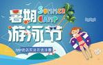 淘宝暑期游泳节