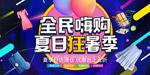 夏日全民嗨购海报