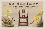 中式红木家具海报