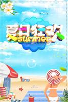 夏日狂欢宣传海报