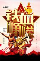 铁血峥嵘建军节