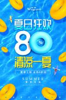夏日狂欢清凉一夏