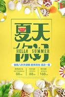 夏天你好促销海报