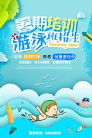 游泳班招生海报