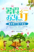 暑假欢乐行海报