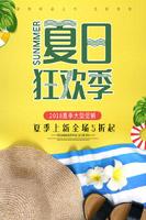 夏日狂欢季海报