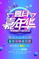 夏日嘉年华海报
