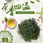 淘宝绿茶茶叶主图