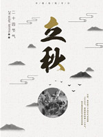 水墨立秋节气海报