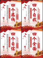 中国梦党建文化