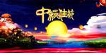 中秋节唯美海报