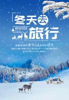 冬季旅行宣传海报