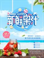 夏季新鲜果汁海报