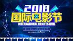 国际电影节海报