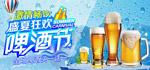 激情夏季啤酒节