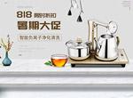 淘宝智能烧水茶器