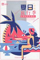 夏日旅行季海报