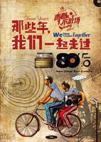 80后青春海报