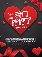 我们结婚了海报