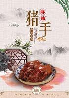 麻辣猪手美食海报