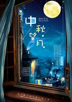 中秋望月节日海报