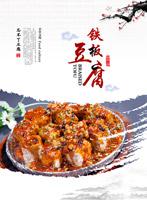 铁板豆腐美食海报