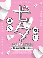 七夕进店有礼海报