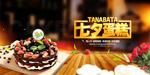 七夕蛋糕促销海报