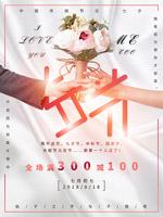 七夕节花店海报