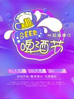 啤酒节夏季海报