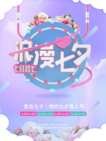 浪漫七夕宣传单