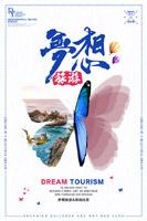 梦想旅游海报