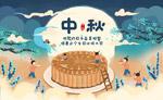 淘宝中秋节首页