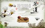 中国风茶道文化