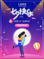 七夕快乐促销海报