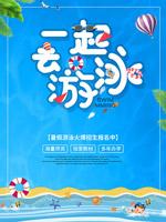 一起游泳夏日海报