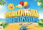 暑假欢乐购海报