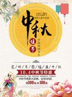 中秋佳节吊旗海报