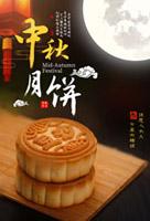 中秋月饼海报