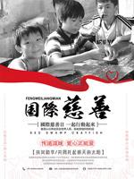 国际慈善日海报
