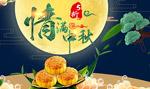淘宝中秋节月饼