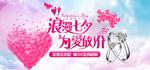 七夕节珠宝店海报