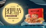 淘宝中秋节美食