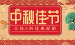 中秋佳节淘宝店铺