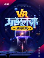VR科技玩转未来
